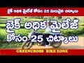 bike tips|bike mileage tips telugu|tips for good mileage of two wheeler|greencross tv