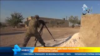 Удары российских военно-космических войск в Сирии вызвали бурную реакцию