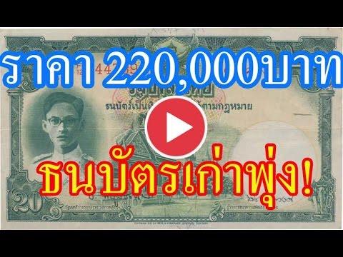โอ้โห! ธนบัตร 20 บาท ราคา 220,000 บาท ธนบัตรเก่า