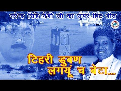 Tehri duban lagaun chha beta daam ka khatir by Narendra Singh Negi | Music - Yaad aali Tehri film