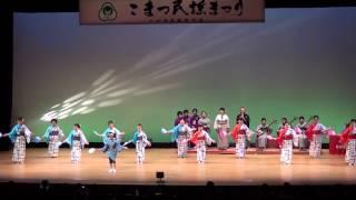こまつ民謡まつり 2014 慎太朗くん会津磐梯山の舞。