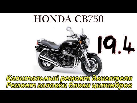 Honda CB750. Капитальный ремонт двигателя. Ремонт головки блока цилиндров.