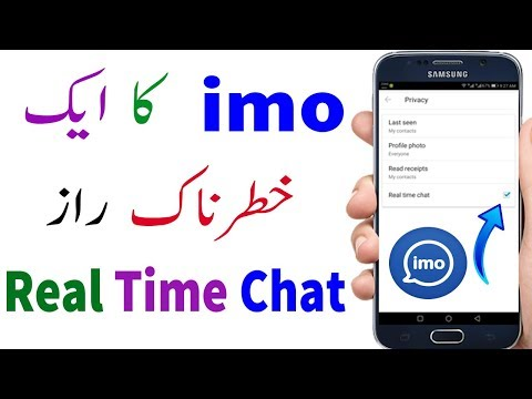 imo Latest Hidden Feature - Real Time Chat
