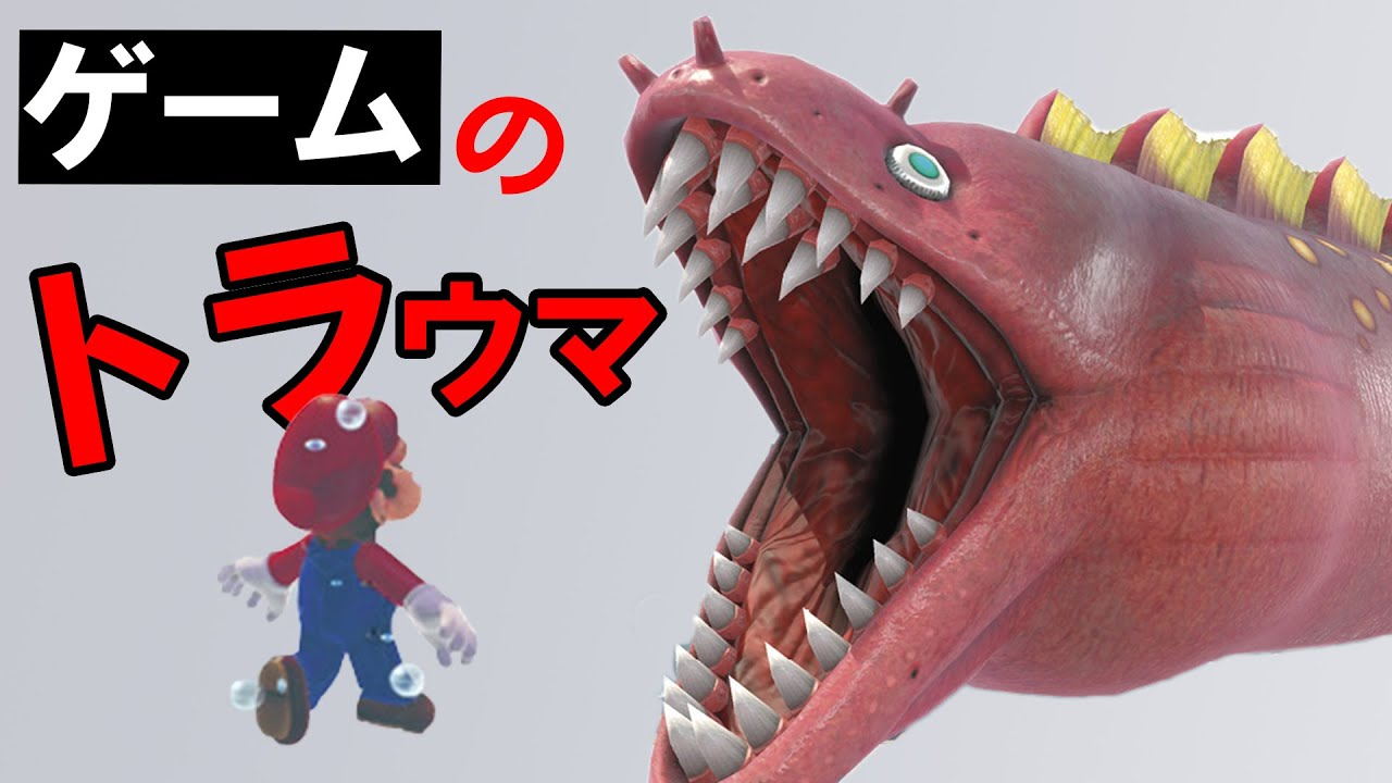 【怖すぎ注意】ゲームのトラウマシーン集