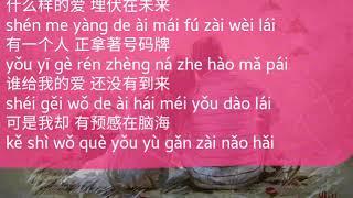 途中Tu Zhong (On The Way) Ti Amo Chocolate OST