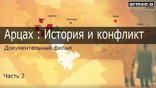 Документальный фильм: Арцах (Карабах): История и конфликт - Часть 2