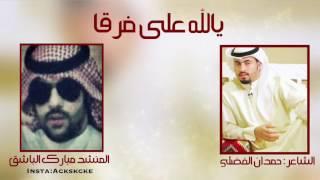 Gambar cover يالله على فرقا || اداء مبارك الباشق | كلمات حمدان الفضلي