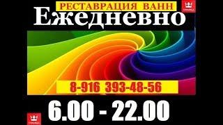 видео Реставрация ванн в г. Климовск качественно бюджетный вариант.