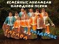 Ансамбль РАЗДОЛЬЕ Тутук Костя В ТЕМНОМ ЛЕСЕ mp3