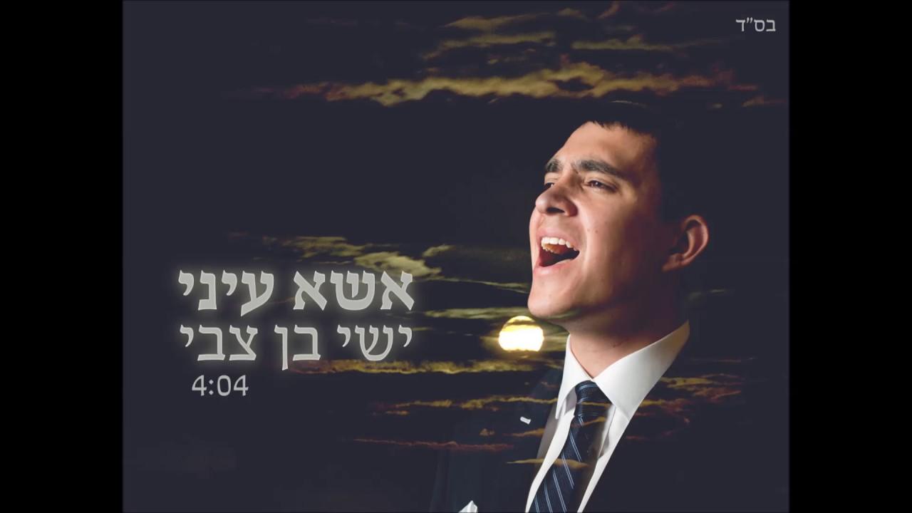 ישי בן צבי - אשא עיני - Yeshai Ben Zvi - Esa einay