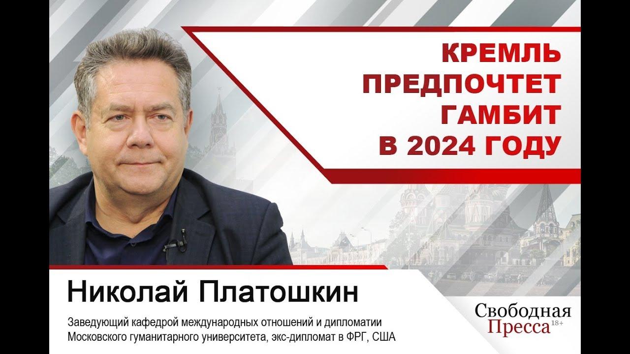 Вангошкин: Кремль предпочтёт гамбит в 2024 году