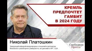 Николай Платошкин: Кремль предпочтет гамбит в 2024 году