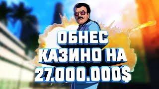 [37]EVOLVE-RP | ОБНЕС КАЗИНО НА 27.000.000 ВИРТ !!! В GTA SAMP !