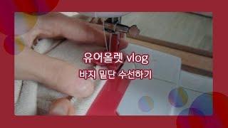 미싱 초짜의 가정용미싱기 사용기 일상VLOG
