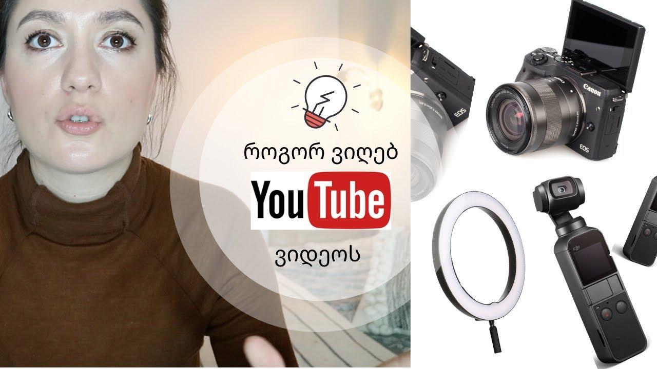 როგორ ვიღებ YouTube ვიდეოს   რჩევები დამწყებ იუთუბერებს