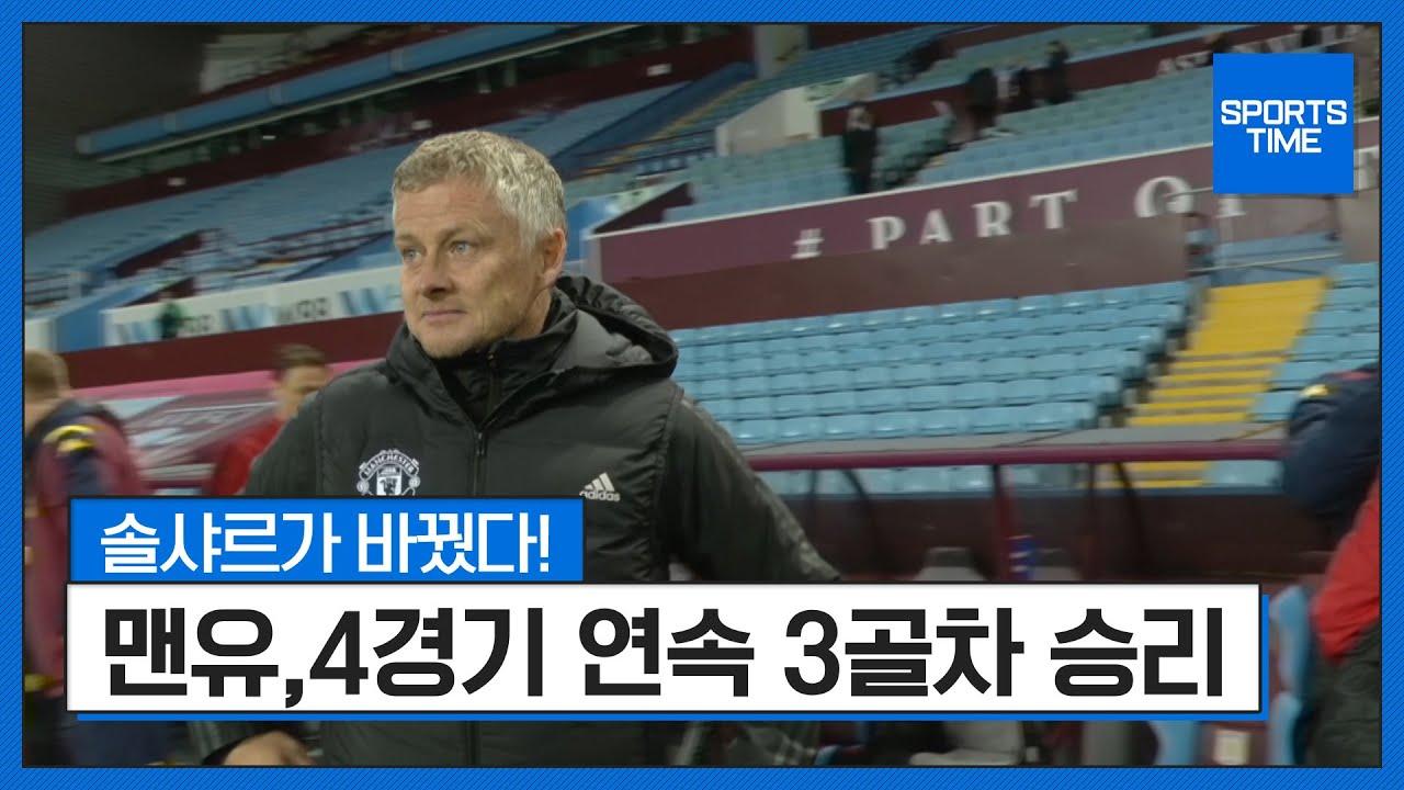 맨유, 4경기 연속 3골차 승리…PL 역대 최초#SPORTSTIME