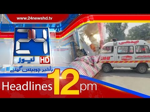 News Headlines | 12:00 PM | 2nd April 2018