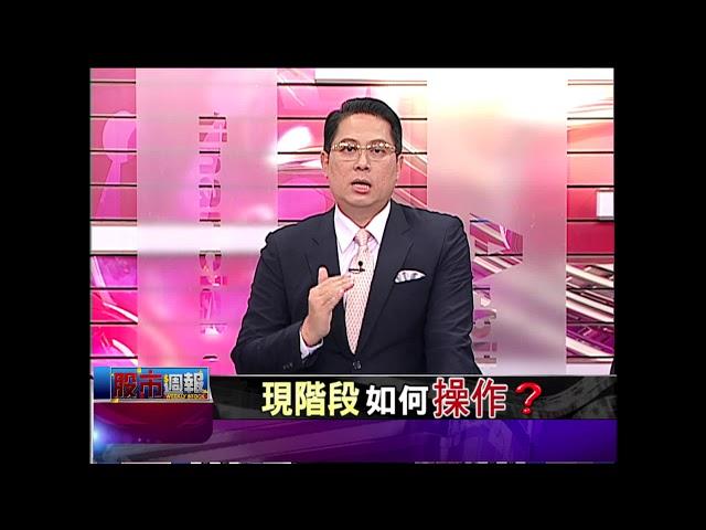 【股市周報-非凡商業台曾鐘玉主持】20180311part.4(黃漢成×陳杰瑞×蔡彰鍠)