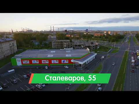 "Супермаркет ""Макси"" г. Череповец, ул. Сталеваров, 55"
