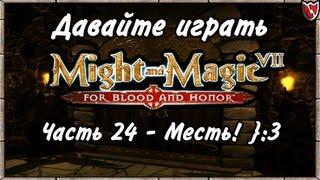 Давайте играть в Меч и Магия 7! #24 - Месть! }:3