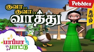 Kuva Kuva Vathu | Tamil Rhymes 3D Animated | குவா குவா வாத்து | Tamil Rhymes for Children