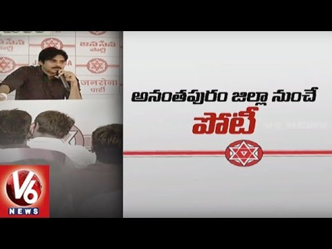 Pawan Kalyan To Contest From Anantapur District In 2019 Elections | V6 News
