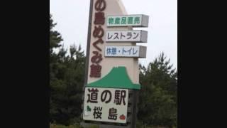 鹿児島県肝属郡根占町には南隅路ねじめ台場公園があります。 原の海岸に...
