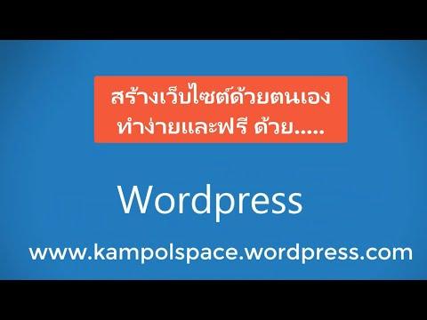 สอนการสร้างเว็บไซต์ได้ด้วยตนเองแบบฟรีและดี ด้วย Wordpress