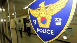 '신안 성폭행' 교사 신상털기 시도한 일베 회원 수사