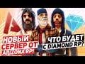 НОВЫЙ СЕРВЕР ОТ ARIZONA RP ЧТО С DIAMOND RP mp3