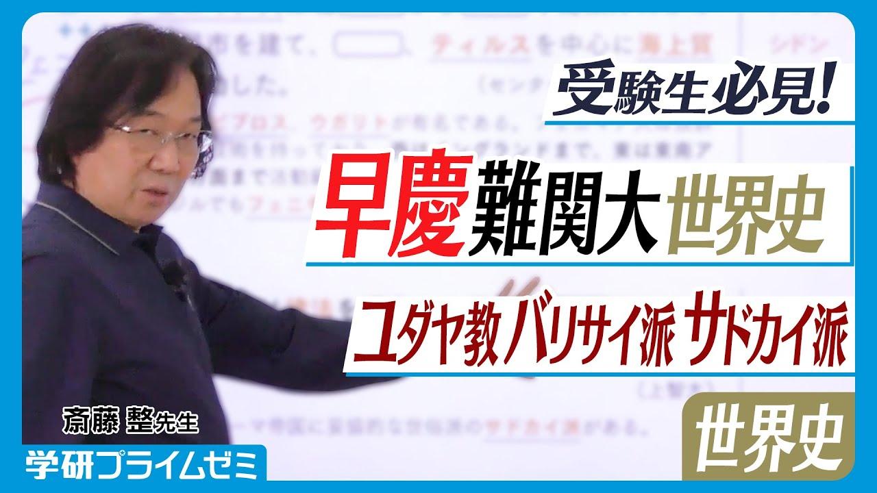 斎藤の「世界史B一問一答」 ユニット1 第1講(3分サンプル動画)