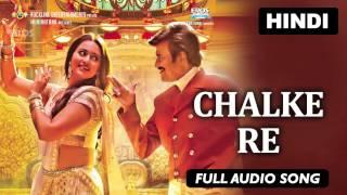 Chalke Re | Full Audio Song | Lingaa (Hindi)