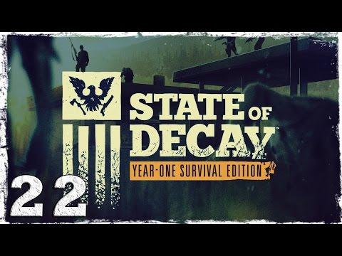Смотреть прохождение игры State of Decay YOSE. #22: Я отомщу.