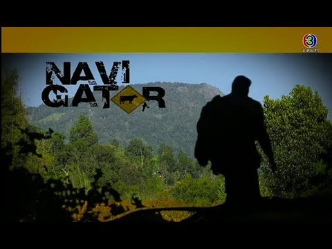 "Navigator 5 Dec 2017 ตอน ""แอ่วเหนือครั้งใหม่...ไม่เหมือนเดิม(1)""T 190 Y 13"