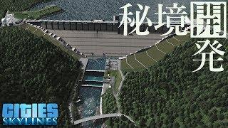 日本最大級巨大ダム | わたくし、秘境の市長になりました。【ゆっくり実況/Cities:Skylines】 thumbnail
