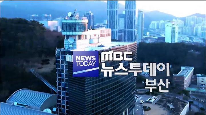 뉴스투데이 부산 전체보기(2021-04-08,목/부산MBC)
