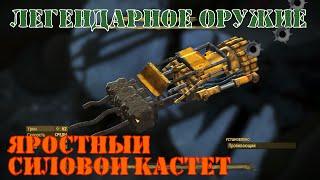 Легендарное оружие Яростный силовой кастет Fallout 4
