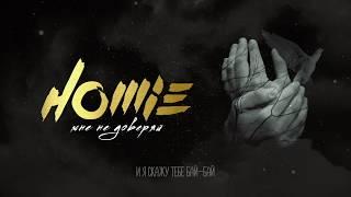 Download HOMIE - Мне не доверяй (премьера трека, 2020) Mp3 and Videos