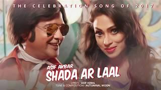 Shada Ar Laal | Asif Akbar | Poppy | Behind The Scene 1| 2017