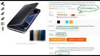 Дешёвый чехол книжка для Samsung Galaxy S7 edge из Китая!