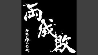 Provided to YouTube by WM Japan Id 1 · gesunokiwamiotome ryouseibai ℗ 2016 WARNER MUSIC JAPAN INC. Composer, Lyricist: Enon Kawatani ...