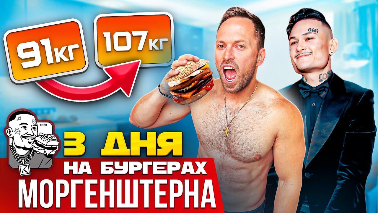 """3 ДНЯ ЕМ ТОЛЬКО в БУРГЕРНОЙ МОРГЕНШТЕРНА """"Kaif Burger"""""""