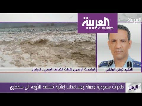 تركي المالكي: المساعدات ستصل سقطرى اليوم  - نشر قبل 4 ساعة