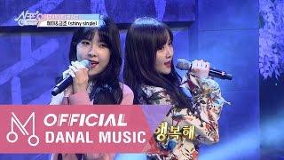 "[MV] 금조u0026혜미(나인뮤지스) ""싱포유 - 일곱번째이야기 체인지"" - Shiny Single"