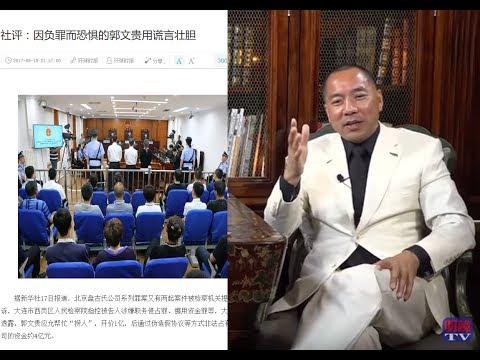 环球时报抨击郭文贵 意图何在?