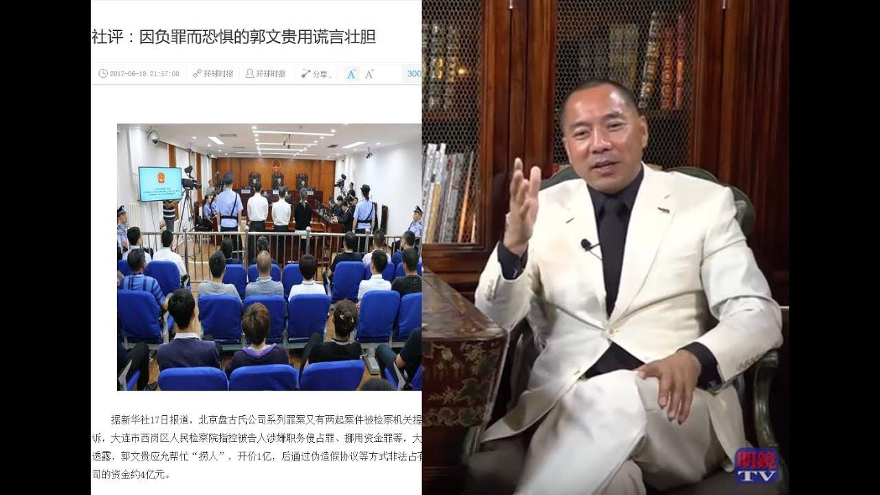環球時報抨擊郭文貴 意圖何在? - YouTube