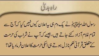 Refutations To Allegations | E09 | Urdu
