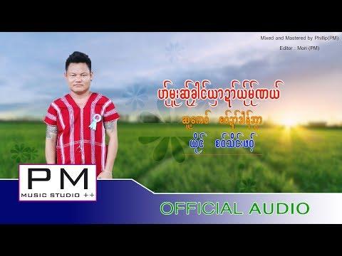 ဟု္မူးဆု္ခုါင္ယွာဍာ္ယု္မု္ဏယ္ - စဝ္သိင္းဖဝ့္: Saw Thain Por: PM MUSIC (Official Audio)