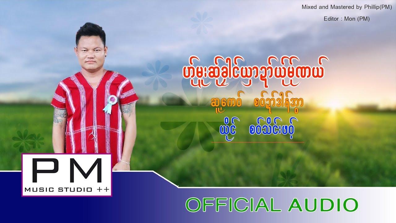 ဟု္မူးဆု္ခုါင္ယွာဍာ္ယု္မု္ဏယ္ - စဝ္သိင္းဖဝ့္: Saw Thain Por: PM MUSIC (Official Audio) #1