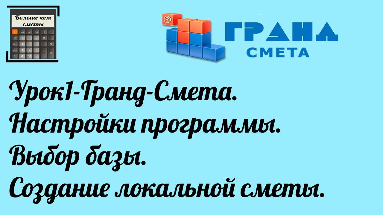 Обучение смета онлайн бесплатно подготовительные курсы в словакии онлайн личный
